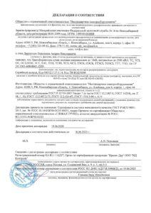 Декларация о соотвествтии трансформаторы